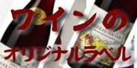 link.ワインオリラベ.jpg