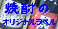 link.焼酎オリラベ.jpg