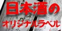 link.日本酒オリラベ.jpg